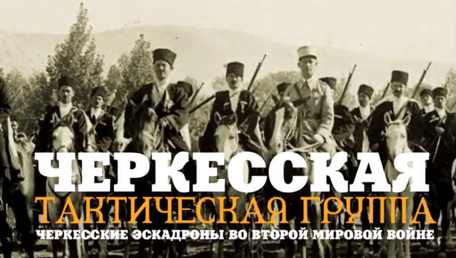 Circassian Tactical Group and Circassian Squadron in the Second World War