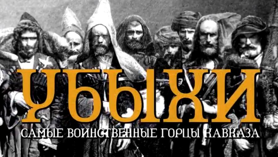Убыхи самые воинственные горцы Кавказа The Ubyghs the most military hillmen