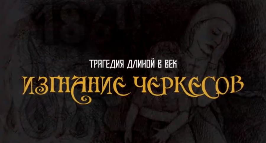 ИЗГНАНИЕ ЧЕРКЕСОВ Circassian's expulsion