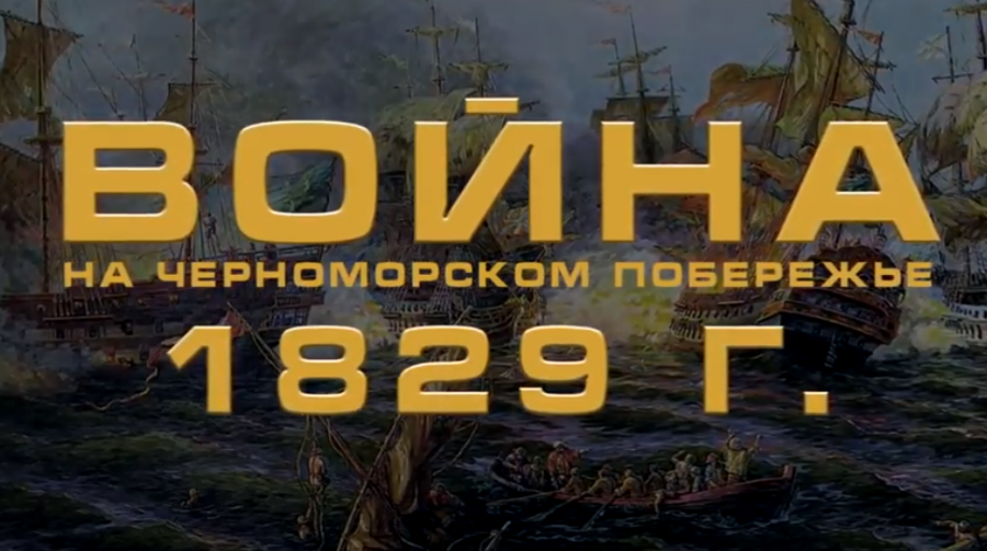 ПРИСОЕДИНЕНИЕ ЧЕРНОМОРСКОГО ПОБЕРЕЖЬЯ КАВКАЗА К РОССИИ