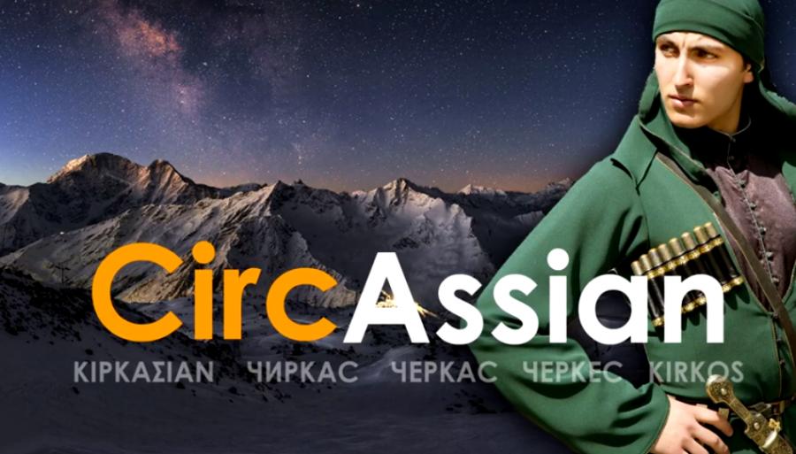 К вопросу о происхождении экзоэтнонима ЧЕРКЕC (Circassian)