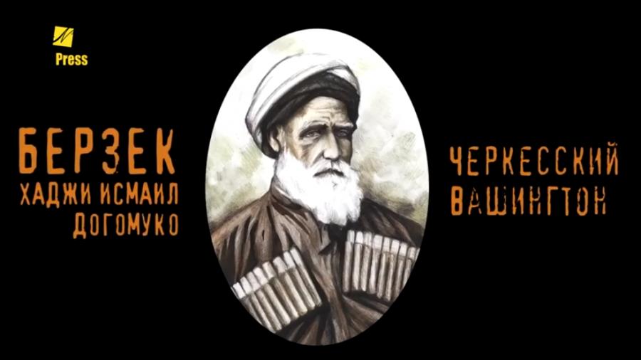 BERZEK HAJI ISMAIL DOGOMUKO Circassian Washington
